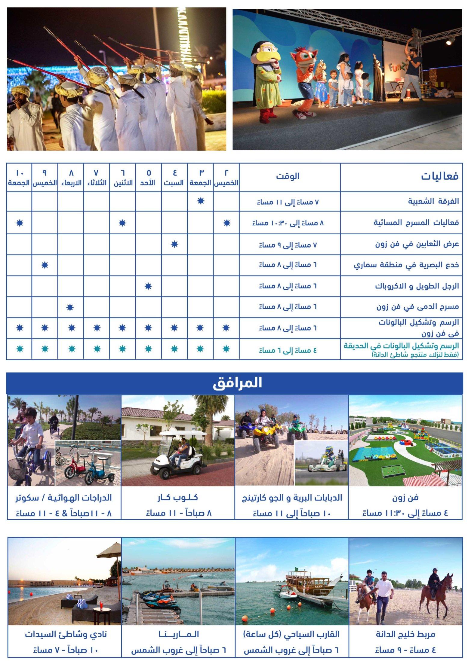جدول فعاليات العطلة